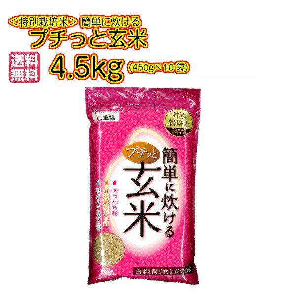 送料無料 無洗米 特別栽培米 簡単に炊ける♪プチッと玄米 450g×10袋 個別包装
