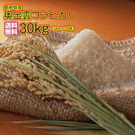 送料無料 島根県産 奥出雲コシヒカリ 30kg 5kg×6無地袋令和元年産 新米1等米