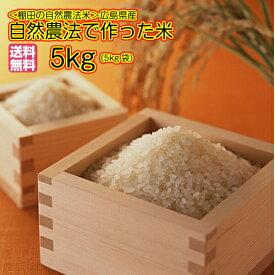 送料無料 広島県産自然農法で作った米 5kg 青袋 棚田米令和2年産 1等米
