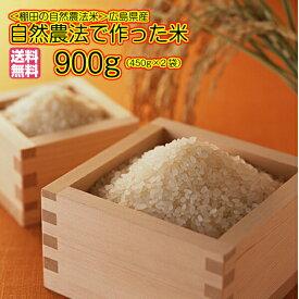 送料無料 広島県産自然農法で作った米 900g 450g×2袋 6合 令和2年産 1等米 お試し