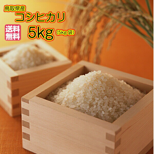 送料無料 鳥取県産コシヒカリ5kg赤袋 30年産1等米こしひかり 5kg