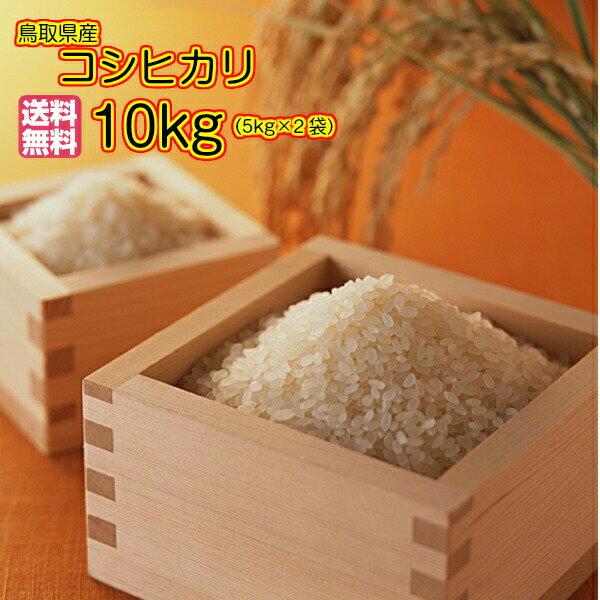 送料無料 鳥取県産コシヒカリ 10kg 5kg×2ゴールド袋当店高級品 30年産1等米
