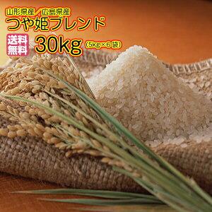 送料無料 山形県産つや姫 サプライズブレンド 30kg 玄米 5kg×6緑袋 特別栽培米 特A米 令和元年産