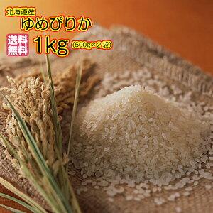 送料無料 北海道産ゆめぴりか 1kg 500g×2袋特A米 令和元年産 1等米