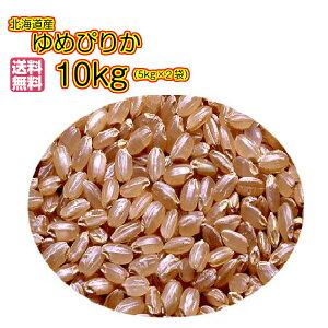 送料無料 北海道産ゆめぴりか 10kg 玄米 5kg×2 ゴールド袋 特A米令和元年産 1等米