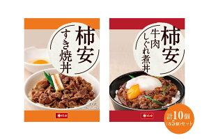 【送料無料】すき焼丼&しぐれ煮丼 計10個セット(各5個)