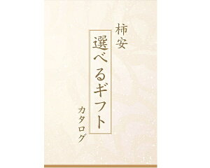 【送料無料】柿安選べるギフト 1万円 FC-100A 001947