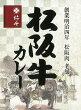 松阪牛カレー91151