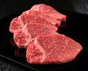 【柿安 肉の日】黒毛和牛 ヒレステーキ 360g(120g×3枚)(CT) 《国内産》090151