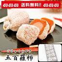 五百羅柿 10個入:干し柿(市田柿)を丸ごと使い、栗餡を閉じ込めた贅沢な和菓子です。特別な方へのギフトに最適!【…