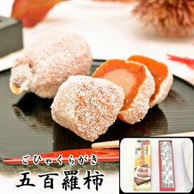 五百羅柿(ごひゃくらがき) 5個入