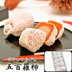 五百羅柿(ごひゃくらがき) 10個入