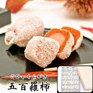 五百羅柿(ごひゃくらがき) 15個入