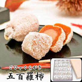 五百羅柿(ごひゃくらがき) 20個入