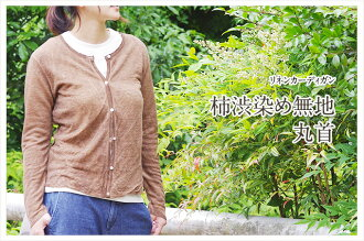 Linen Cardigan persimmon juice dyeing solid color neck