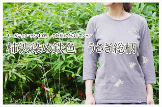 7-organic cotton t-shirt sleeves (three-quarter): persimmon juice-dyed several bunnies pattern