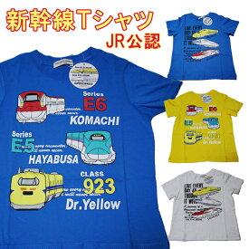 新幹線半袖TシャツJR公認N700系500系 キッズ プラレール ドクターイエロー こまち ひかり のぞみ