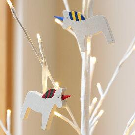 【メール便ok】Larssons Tra オーナメント ユニコーン オブジェ ツリー 飾り 馬 かわいい 可愛い 北欧 北欧雑貨 子供部屋 おしゃれ ギフト プレゼント 贈り物 女性 木製 プチギフト