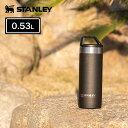水筒 スタンレー マスターシリーズ 真空ボトル 0.53L STANLEY【おしゃれ 約 500ml マイボトル マイ水筒 スポーツボト…