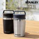 スタンレー 真空マグ 0.23L STANLEY【マグ 真空 マグカップ 二層 断熱 ステンレス タンブラー マイボトル コーヒー 珈…
