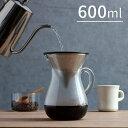 KINTO キントー SCS-04-CC-ST SLOW COFFEE STYLE コーヒーカラフェセット 600ml ステンレス【コーヒーメーカー コーヒード...