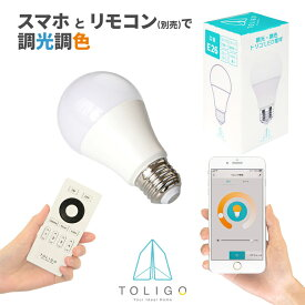 【TOLIGO スマホで調光調色やタイマーが便利】リモコンLED電球 E26 TLG-B001 750-800lm |調光 調色 調光式 26mm 26口金 昼光色 電球色 led 8w リモコン化 後付け シーリングライト ペンダントライト 遠隔操作 照明器具 led照明 ライトをリモコン付き照明に 電気 60w相当