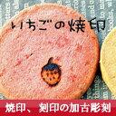 焼印 いちご イチゴ 苺 焼印の良さは仕上がりがちがう!