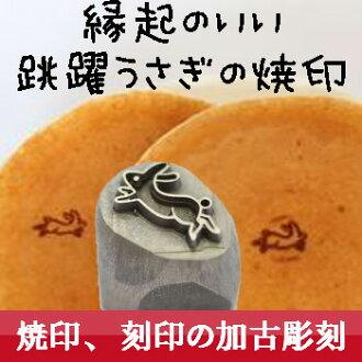 跳兔子品牌 (烙铁兔) 品牌,焼gote,烤科特迪瓦、 烤的科特迪瓦、 yakigote 02P06May15