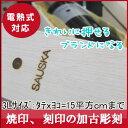 【オリジナル焼印】【オーダー焼き印】【3L】タテxヨコ=面積15平方cm以内 25000円〜33000円くらいが多いです。【見積り無料】