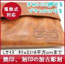 焼印 オーダー焼印(焼き印)【L】タテxヨコ=面積8平方cm以内 】焼きごて 焼ごて 焼きコテ 焼コテ やきごて カスタムメイド