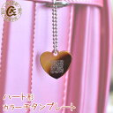 【ネームプレート】ピンクゴールド ハート型 名札 オリジナル ペット 持ち物【名入れ無料】【送料無料】【カラーチタ…
