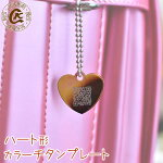 迷子札/ピンク/ピンクゴールド/ゴールド/ハート型/バレンタイン/名札/オリジナル/ペット/名札/持ち物/名入れ/カラーチタン/QRコード