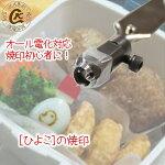 【焼印】ひよこ焼き印お弁当パンまんじゅう電熱式対応やきごて