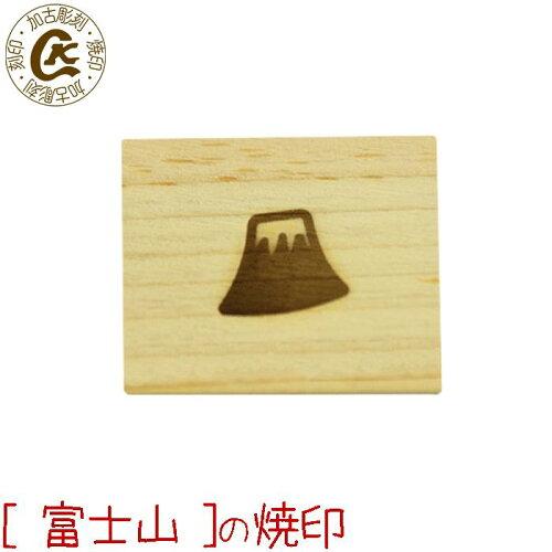 【焼印】富士山ふじさん焼き印