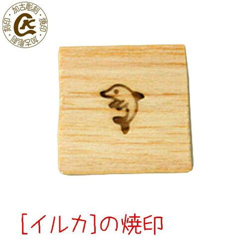 【焼印】いるかイルカ焼き印