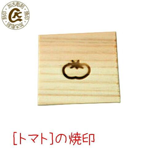 【焼印】焼き印トマトとまとtomato