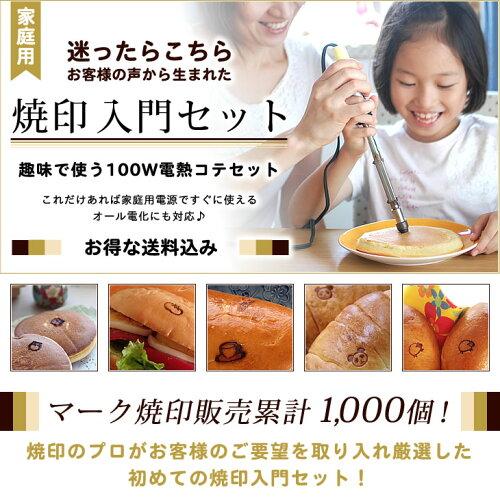 焼印焼き印オーダーオリジナル鋳鉄スマイルおうちパンお弁当おうちごはんホームベーカリー雑貨てづくり焼印