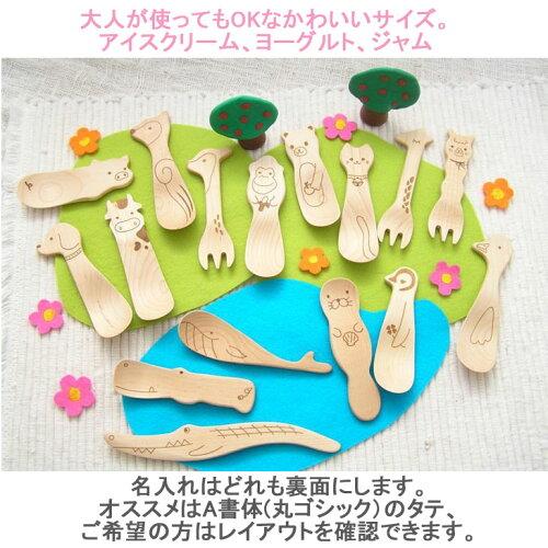 どの動物も裏面に彫刻します名入れスプーンフォークギフトプレゼント食器木出産祝い赤ちゃんベビーこども孫誕生日お弁当お祝い名前天然木木製ウッド動物モチーフアニマルおやつネーム