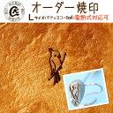 オーダー焼印【L】デザインのタテxヨコ=面積8平方cm以内 】 オーダーメイド オーダースタンプ 製作 焼き印 焼きごて …