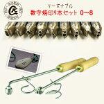 【焼印】数字(ナンバー・番号)0〜910本セット直火用のみ対応商品