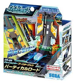チェインレンサー ブースターパック バーティカルロード CR-05 おもちゃ