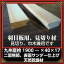 桧 見切り材(腰壁)1900×40×17 /1本(二面無節)表面サンダー仕上げ 羽目板とセットで送料無料(一部地域除く)