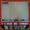 杉(白)厳選羽目板 幅広は激レア 2個以上で5%OFF(内装壁材)本実目透しV 1900×135×10/11枚(無節・上小)サンダー仕上 送料込(一部除く)