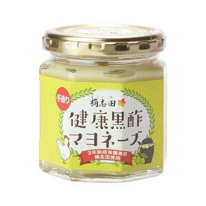 健康 黒酢 マヨネーズ 140g 桷志田 調味料 野菜 サラダ 贈り物 3年熟成 有機黒酢