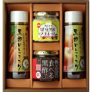食べる黒酢&マヨネーズセット【ドレッシング(キャロット・オニオン)マヨネーズ 食べる黒酢(ちょい辛)】