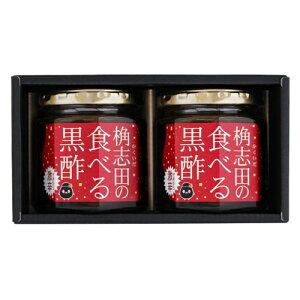 食べる黒酢2個セット(激辛)