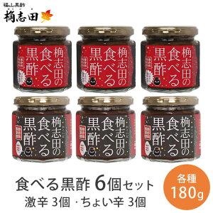 食べる黒酢 辛い 調味料 ソース 激辛 ちょい辛 6個 セット ご飯のお供 有機 酢 熟成黒酢 桷志田 かくいだ 福山黒酢