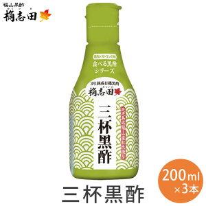 お酢 調味料 有機 桷志田 三杯 黒酢 200ml × 3本 セット 酢 熟成黒酢 かくいだ 福山黒酢