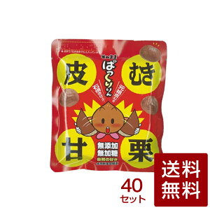ギフト 佃煮 元祖皮むき甘栗ぱっくりりん70gケース買い(40袋) seeds ltd. 広島 通販 seeds&dining