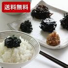 【送料無料】カクイチ横丁厳選佃煮5品セット